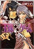 王様★★ゲーム (あすかコミックスCL-DX)