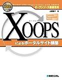 オープンソース徹底活用 XOOPSによるポータルサイト構築