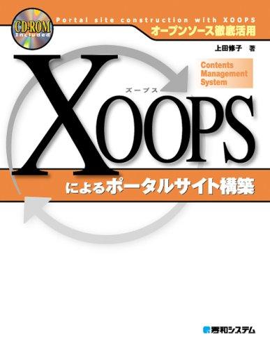 オープンソース徹底活用 XOOPSによるポータルサイト構築の詳細を見る