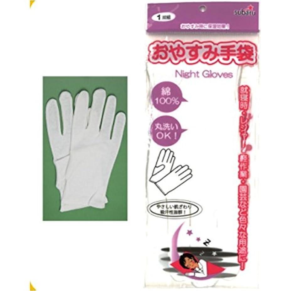 急ぐコマンド夜の動物園おやすみ手袋 (12個セット) 227-08