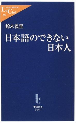 日本語のできない日本人 (中公新書ラクレ)の詳細を見る