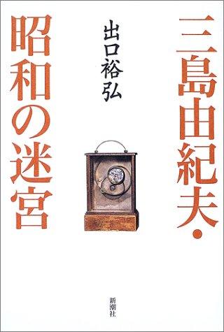 三島由紀夫・昭和の迷宮