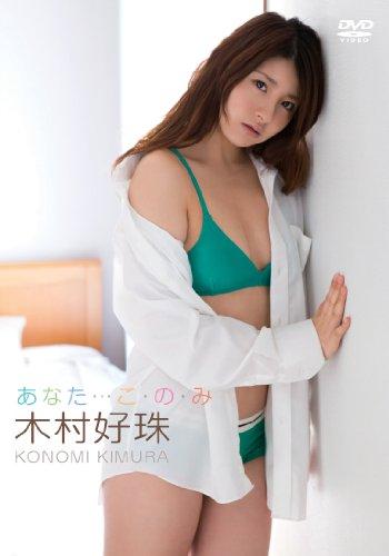 木村好珠/あなた…こ・の・み [DVD]