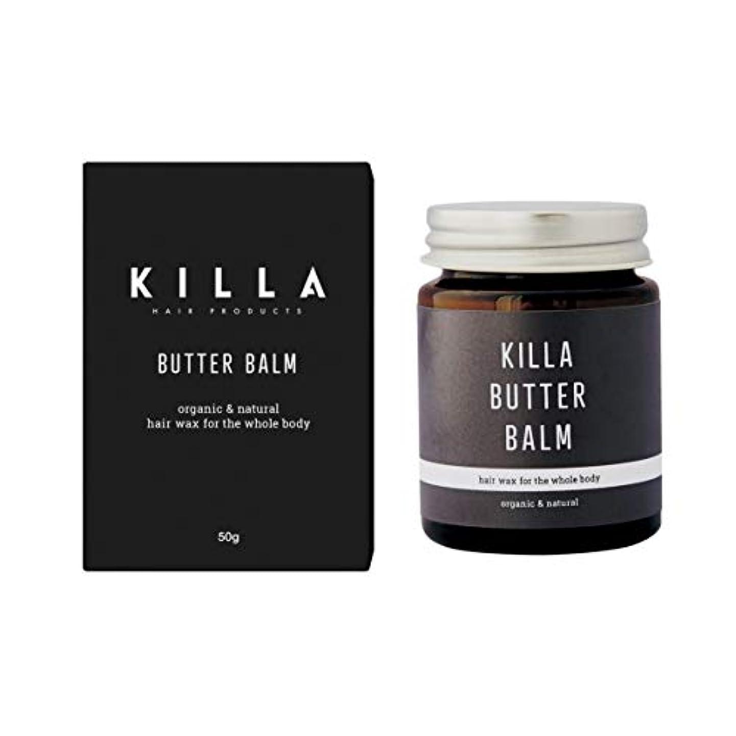クロニクルフロンティア活性化するキラバターバーム 50g シアバターワックス オーガニック リップクリーム&ハンドクリームとしても使用可 柑橘系シトラスの香り KILLA PRODUCT/キラプロダクト