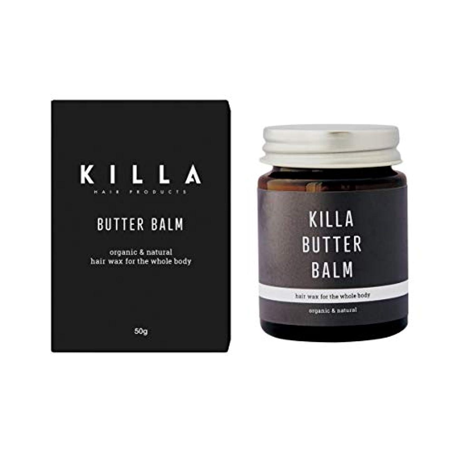 リブセンター追放キラバターバーム 50g シアバターワックス オーガニック リップクリーム&ハンドクリームとしても使用可 柑橘系シトラスの香り KILLA PRODUCT