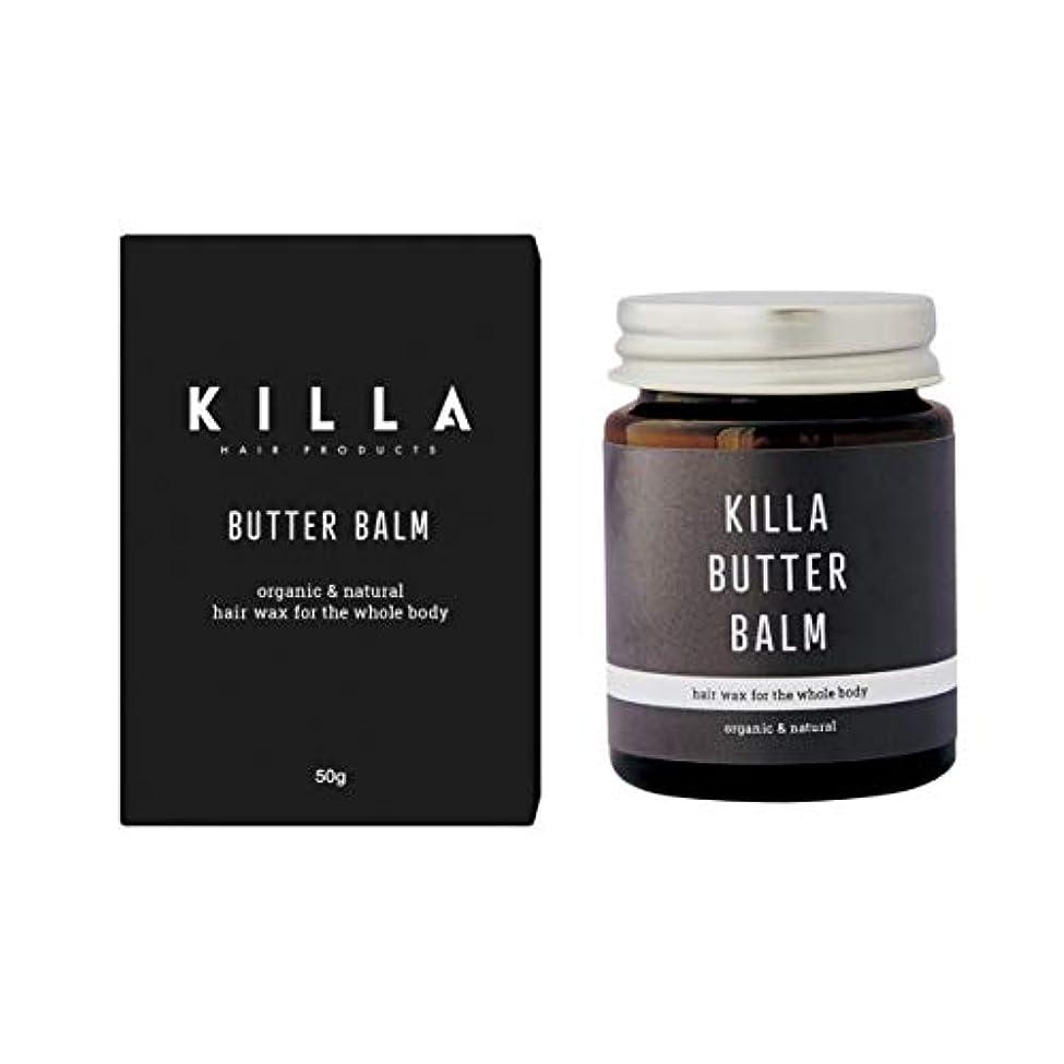 対話限りグリップキラバターバーム 50g シアバターワックス オーガニック リップクリーム&ハンドクリームとしても使用可 柑橘系シトラスの香り KILLA PRODUCT