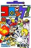 コロッケ! (13) (てんとう虫コロコロコミックス)
