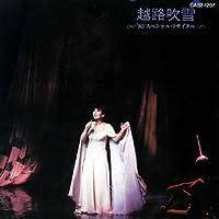 愛の讃歌 (スペシャル・リサイタル at 日生劇場 / 1980.3.28)