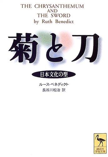 菊と刀 (講談社学術文庫)
