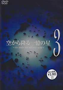 空から降る一億の星 第3巻 [DVD]