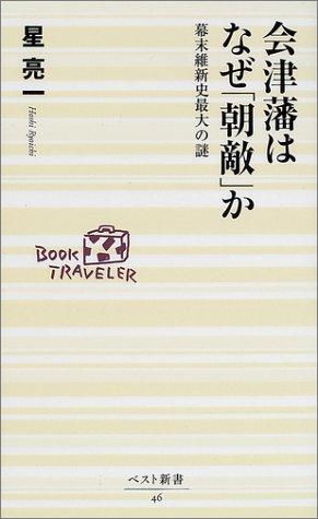 会津藩はなぜ「朝敵」か―幕末維新史最大の謎 (ベスト新書)