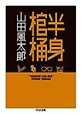 「半身棺桶 (ちくま文庫)」販売ページヘ