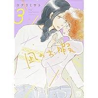 凪のお暇(3)(A.L.C・DX)