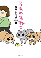 うちの3ねこ(バンブーエッセイセレクション)
