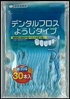 エビス デンタルフロス ようじタイプ 30本入 #先端ピック付き。歯の裏側に届きやすいアーチ形状×200点セット (4901221025604)