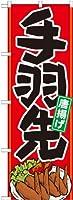 (お得な3枚セット)N_のぼり 21159 手羽先 イラスト 3枚セット