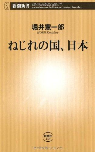 ねじれの国、日本 (新潮新書)の詳細を見る