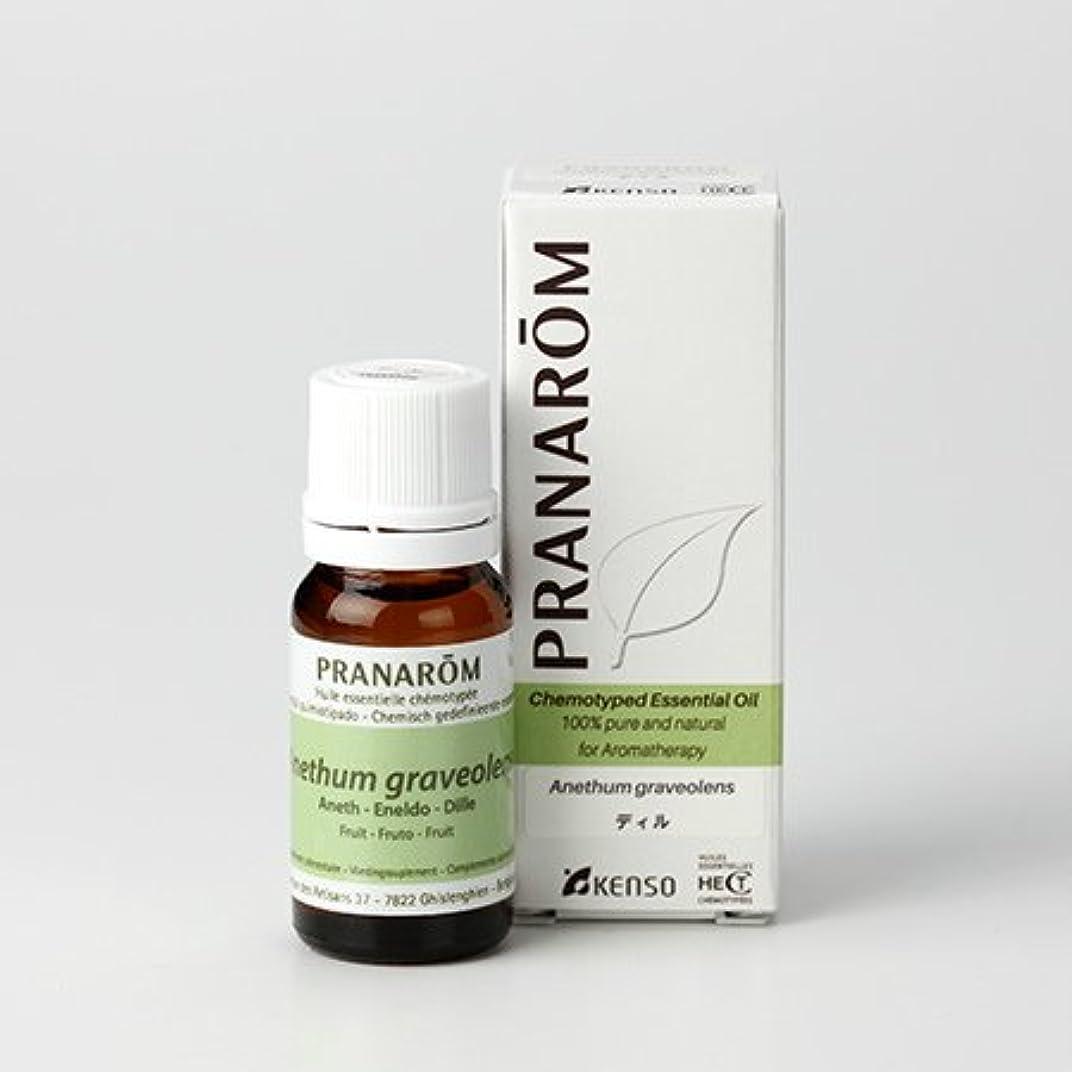 関数乱闘離れたプラナロム ディル 10ml (PRANAROM ケモタイプ精油)
