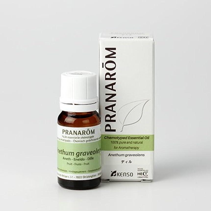 ヒント鼓舞する晴れプラナロム ディル 10ml (PRANAROM ケモタイプ精油)