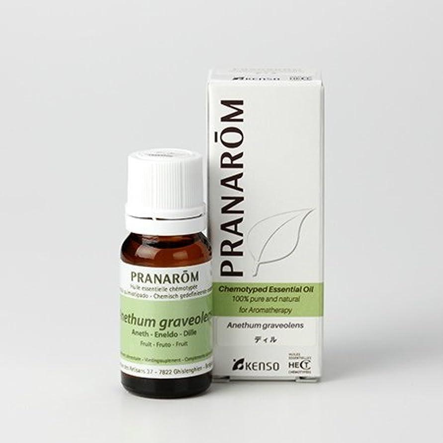 スイング素晴らしきパースプラナロム ディル 10ml (PRANAROM ケモタイプ精油)