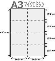 山櫻 プリンタ帳票用紙 500枚 8分割 (マイクロミシン目タテ1本×ヨコ3本) A3サイズ