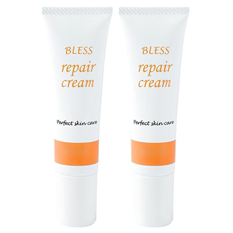 接続払い戻し昼間【BLESS】 しわ 対策用 エイジング リペアクリーム 30g 2本 セット 無添加 抗シワ評価試験済み製品 日本製 美容液