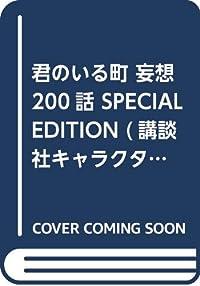 君のいる町 妄想200話 SPECIAL EDITION (講談社キャラクターズA)