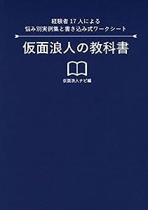 仮面浪人の教科書 (YELL books)