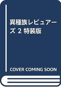 異種族レビュアーズ 2 特装版