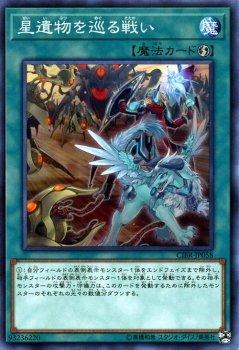 星遺物を巡る戦い ノーマル 遊戯王 サーキット・ブレイク cibr-jp058