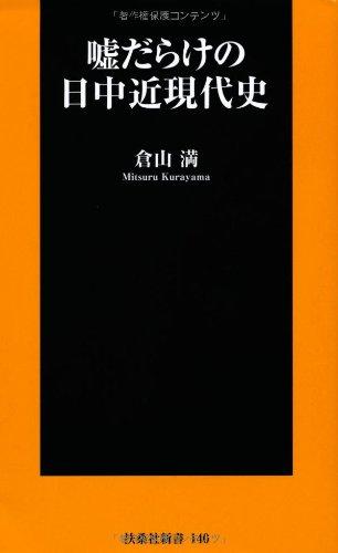 嘘だらけの日中近現代史 (扶桑社新書)の詳細を見る