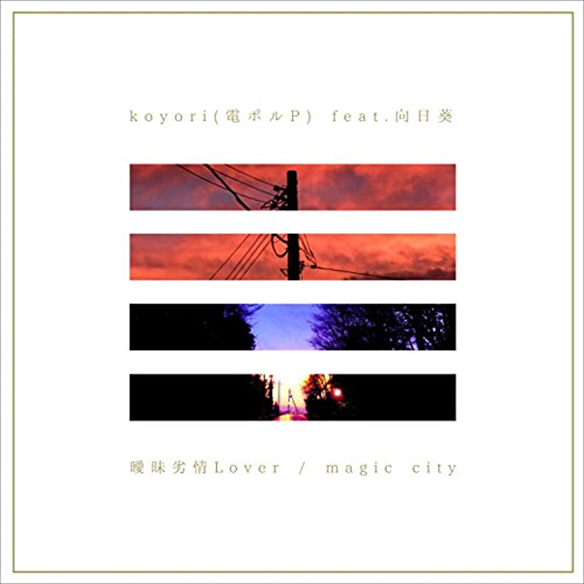 特権的釈義櫛電ポルP (koyori) feat.向日葵 / 「曖昧劣情Lover」「magic city」