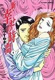 新・幸せの時間 4 (アクションコミックス)