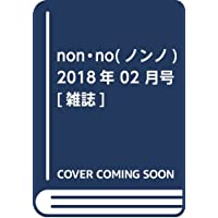 non・no(ノンノ) 2018年 02 月号 [雑誌]