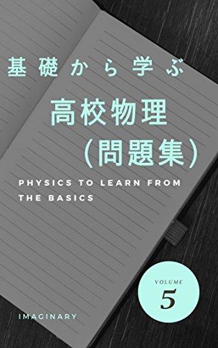 基礎から学ぶ 高校物理 問題集