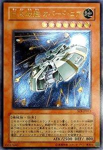 SOI-JP013 ULR 巨大戦艦 カバード・コア【遊戯王シングルカード】