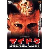 マイドク~いかにしてマイケルはドクター・ハウエルと改造人間軍団に頭蓋骨病院で戦いを挑んだか~ [DVD]