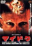マイドク〜いかにしてマイケルはドクター・ハウエルと改造人間軍団に頭蓋骨病院で戦いを挑んだか〜 [DVD]