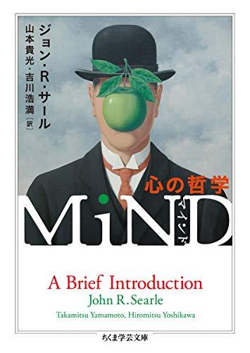 MiND: 心の哲学 (ちくま学芸文庫)