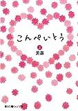 こんぺいとう〈上〉 (魔法のiらんど文庫)