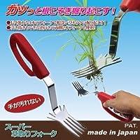 スーパー草取りフォーク クロームメッキ刃 ループ状グリップ 日本製