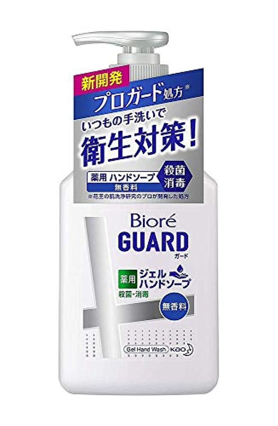 花王 ビオレガード 薬用ジェルハンドソープ ポンプ 本体 無香料 250ml 【まとめ買い3個セット】