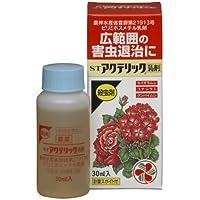 住友化学園芸 アクテリック乳剤 30ml