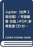 Jupiter〔女声3部合唱〕/平原綾香 合唱J-POP(参考音源CD付)
