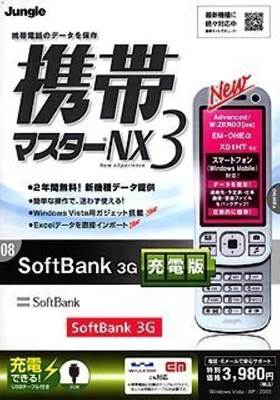 冷えるカバー姿勢携帯マスターNX3 SoftBank 3G充電版