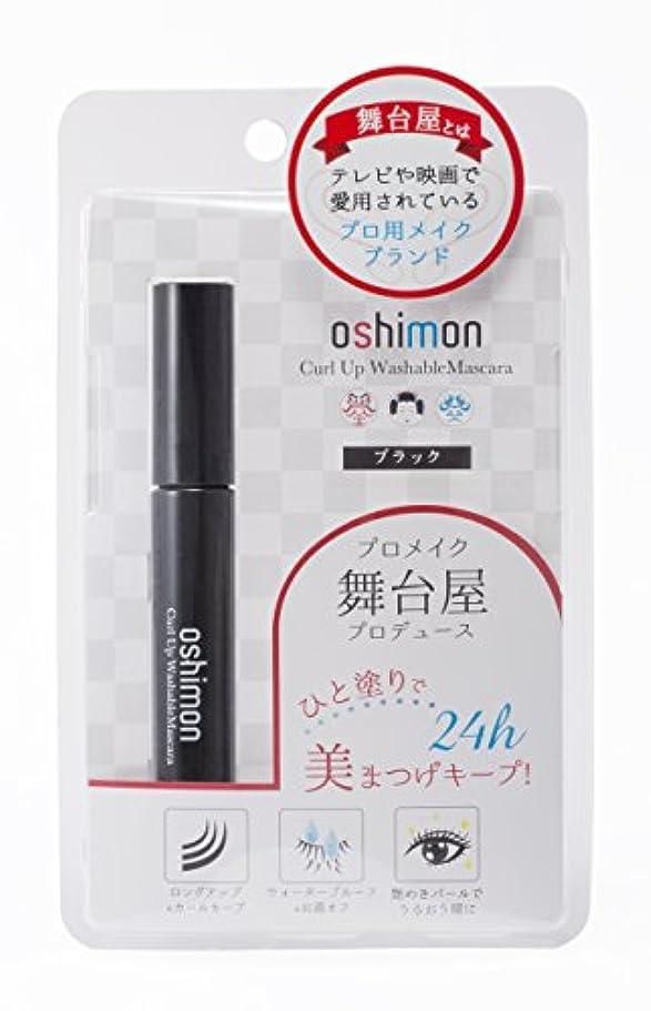 呼吸簡単に致命的OSHIMON カールアップ ウォッシャブルマスカラ ブラック 7g