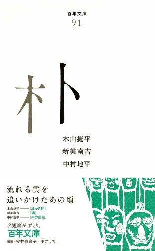 朴 (百年文庫)の詳細を見る