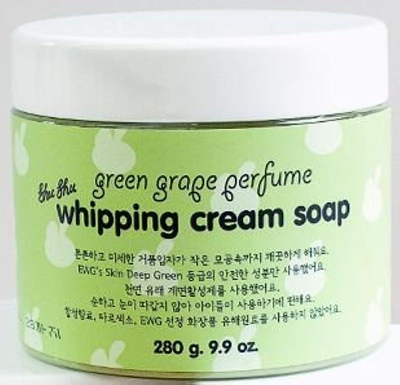庭園ホイスト専制KDシュシュ ホイップ クリーム ソープ (Green Grape perfume)