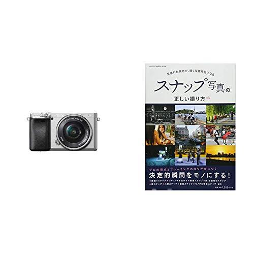ソニー SONY ミラーレス一眼 α6400 パワーズームレンズキット E PZ 16-50mm F3.5-5.6 OSS シルバー ILCE-6400L S +スナップ写真の正しい撮り方 (Gakken Camera Mook)