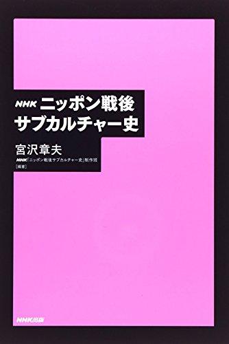 NHK ニッポン戦後サブカルチャー史の詳細を見る